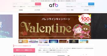 Screenshot-2018-2-24 アフィリエイトなら「afb‐アフィb」 - 顧客満足度率3年連続1位.png